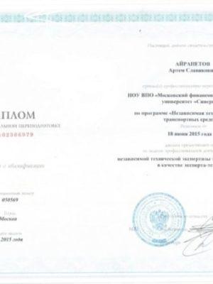 diplom-ajrapetov-e1600288133824