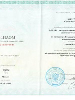diplom-eks-001-scaled-e1600288019964