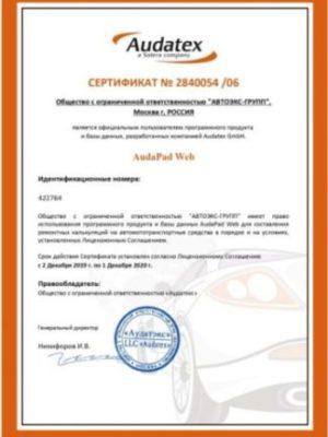 sertifikat-2020-e1600287968544